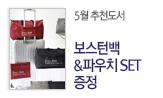 5월 선물 X 보스턴백&파우치세트(행사도서포함, 5만원이상 구매시 선택 (택1 / 3000P차감))