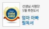 유아동 선생님 서평단 5월 추천도서 (유아동 선생님 서평단 추천 '엄마 아빠를 위한 필독서' )