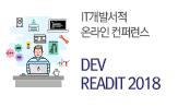 IT개발서적 온라인 컨퍼런스(IT 출판사와 함께하는 Dev ReadIT 2018!)