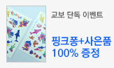핑크퐁 시리즈 사은품 1+1 증정(행사도서 1권 이상 구매시 사은품 100% 증정)