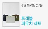 6월 특별선물 X 트래블 파우치 세트(이벤트도서 포함, 5만원 이상 구매시 택1 (포인트 차감))