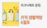월간 생활책방 6월호(유리컵 & 티코스터(수량마감) / 피크닉 매트 증정 (선착순, 추가결제))