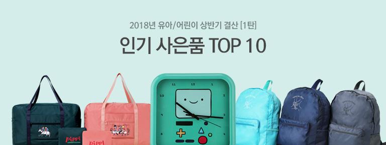 유아/어린이 상반기 결산 1탄 (인기사은품 TOP10)