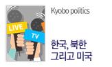 On mic : 한국, 북한 그리고 미국 (도서 포함 구매 시 펜슬케이스 증정 )