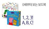 유아 보드북 직수입특가 할인(0세부터 보는 보드북 선착순 특가판매)