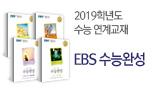 2019 EBS 수능완성