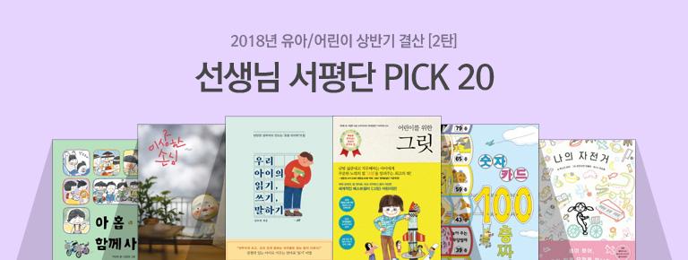 유아/어린이 상반기 결산 2탄 (선생님 서평단 PICK 20)