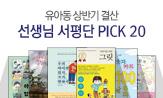 유아/어린이 상반기 선생님 서평단 PICK 20(행사도서 포함 2만원 이상 구매시 '파우치/머그/동전지갑' 선택증정)