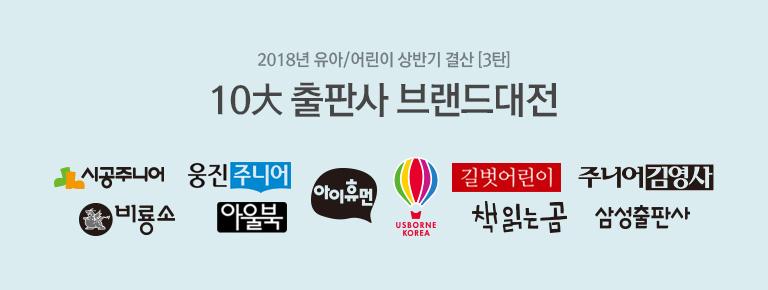 유아/어린이 상반기 10大 출판사 브랜드전