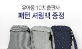 유아동 상반기 10大 출판사 브랜드전(10대 출판사 유아동 2만원 이상 구매시 '패턴 셔링백' 증정)