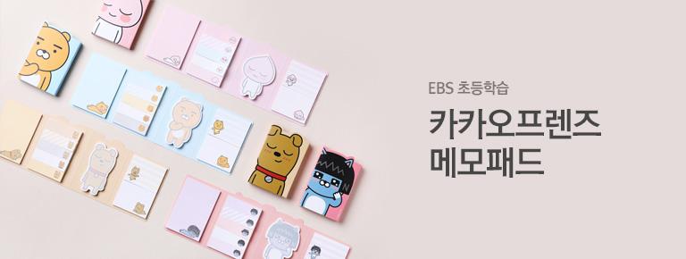 [초등학습] EBS 만점왕 2학기 EVENT