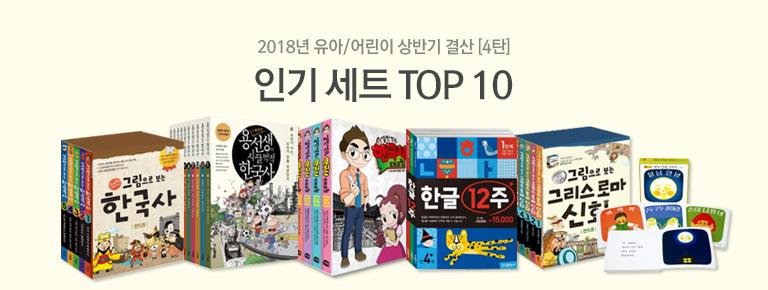 상반기 인기세트 TOP 10