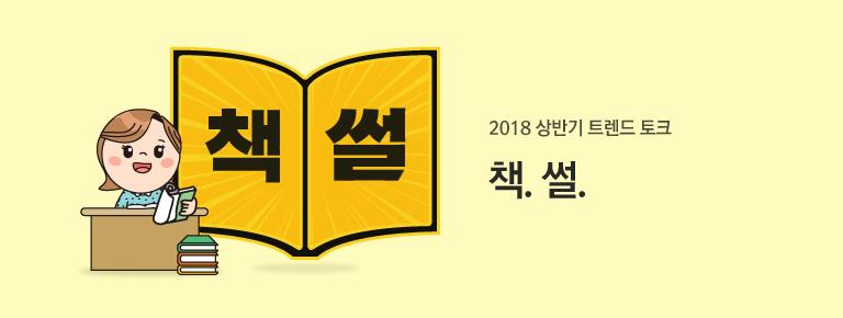 2018 상반기 북트렌드 책썰0722