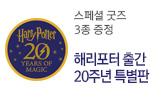 해리포터 20주년 기념판 출간이벤트(스페셜 굿즈 3종 증정)