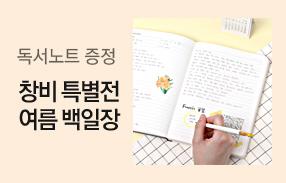 [여름 백일장] 창비 소설 특별전(백일장 총 상금 100만원 + 독서노트 증정)