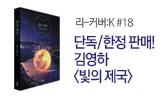리커버:k #18 <빛의 제국>(단독 리커버 판매+렌즈 클리너 증정)