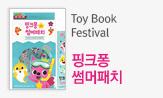 Toy Book Festival_핑크퐁 썸머패치(행사도서 구매 시 '핑크퐁 썸머패치' 증정)