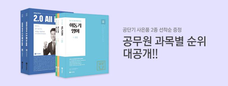 공무원 과목별 순위 대공개