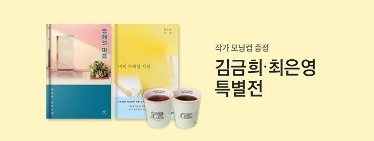 김금희 최은영 특별저