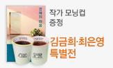 김금희 최은영 특별전(작가모닝컵 증정(바로드림제외/포인트차감))
