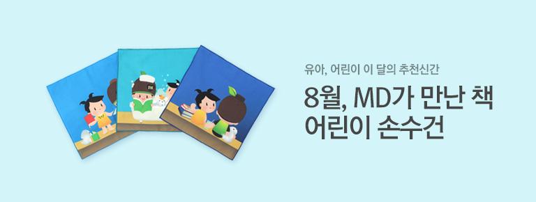 (유아동) 추천신간-MD가 만난 책