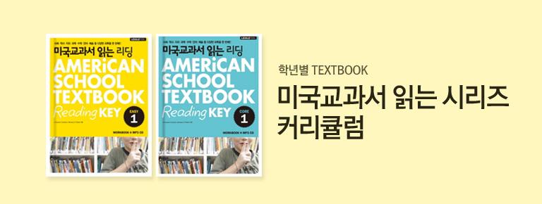 미국교과서 읽는 시리즈 커리큘럼