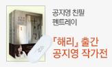[해리] 공지영 작가전(<해리> 세트 구매 시 공지영 친필 펜트레이 증정)