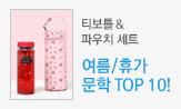 8월 문학 파워랭킹 top 10(행사도서 포함 2만원 구매시 티보틀&파우치세트 증정)