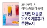 2018 문재인 대통령 여름 휴가 추천도서 (추천도서 구매 시 사은품 증정 )