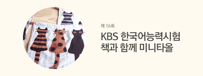 제 16회 책과함께 KBS 한국어능력시험 이벤트