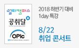 2018 하반기 취업콘서트(교보문고X멀티캠퍼스)(8.22 14:00 세종대 대양홀 취업콘서트 )