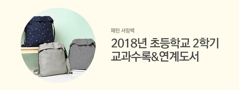 [어린이] 2018년 2학기 교과수록&연계도서전