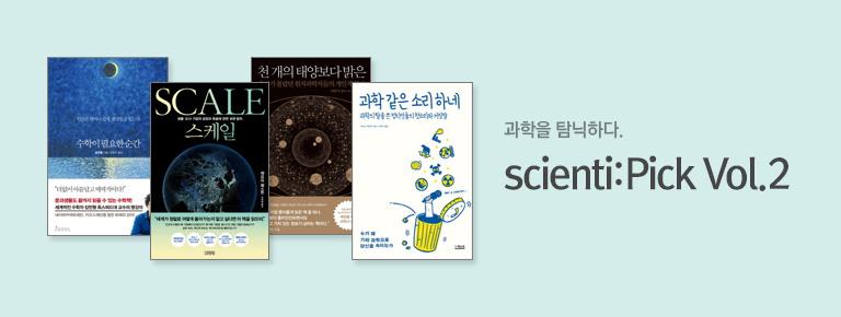 scienti:Pick Vol. 2