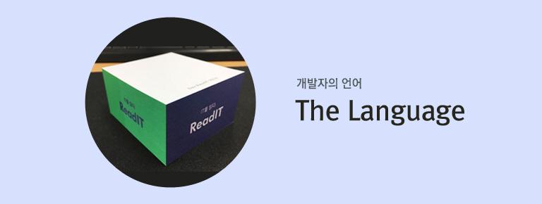 The Language 개발자의 언어