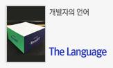 The Language 개발자의 언어(행사도서 구매 시, ReadIT 큐브형 포스트잇 증정)