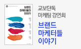 브랜드 마케터들의 이야기(교보단독 마케팅 강연회(애어비앤비/배달의 민족/트레바리/스페이스오디티))