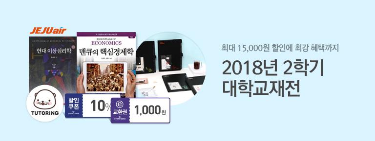 2018-2학기대학교재저