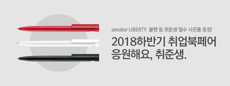 2018 하반기 취업북페어
