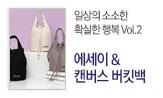 에세이 x 캔버스 버킷백 증정(행사도서로만 3만원이상 구매시 증정(추가결졔))