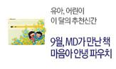 (유아동) 9월, MD가 만난 책(마음아 안녕 파우치 증정)