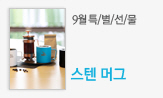 9월 특별선물 X 스텐 머그 선택(이벤트도서 포함, 5만원 이상 구매시 택1 (포인트 차감))