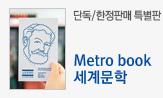 민음사 Metro book 세계문학(단독/한정 판매! 민음사 Metro book 세계문학)