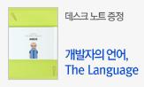 개발자의 언어 The Language