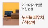 2030 자기계발서 X 노트북파우치(행사도서 포함 자기계발 2만원 이상 구매시 노트북 파우치 증정)
