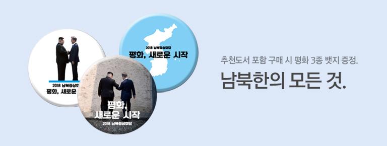 남북한의 모든 것