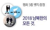 남북한의 모든 것 (도서 포함 2만원 이상 구매 시 <평화 뱃지> 증정 )