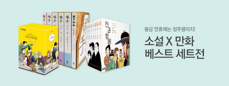 소설 X 만화 정주행 밗