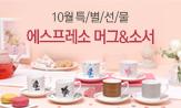 10월 특별선물 X 에스프레소 머그&소서 선택(이벤트도서 포함, 5만원 이상 구매시 택1 (포인트 차감))