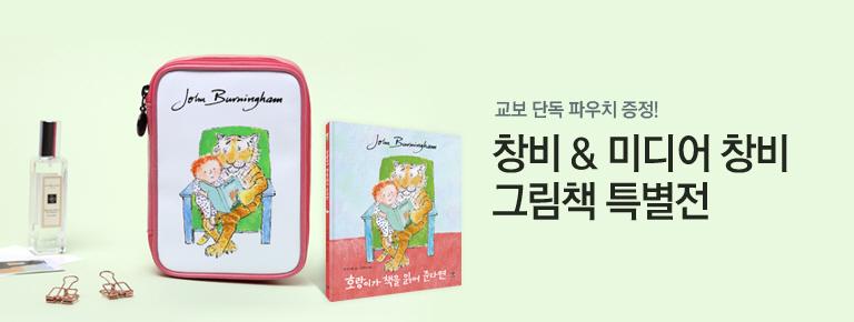 존버닝햄 신간 출간 기념미디어창비 & 창비 그림책 특별전