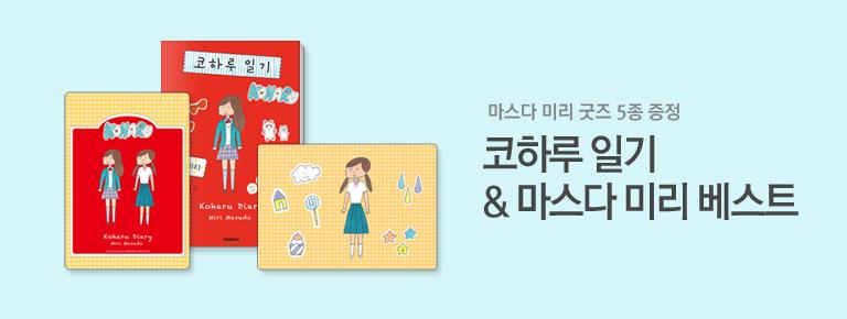코하루 일기 & 마스다 미리 베스트전